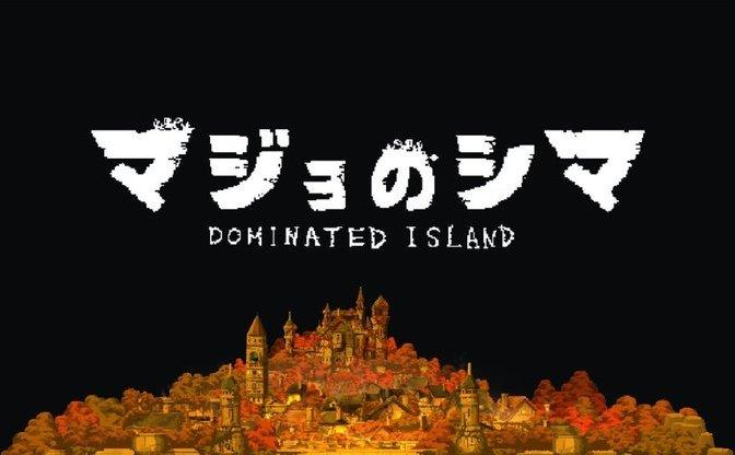 幻想的なゲームアプリ『マジョのシマ』が話題 無料とは思えない壮大な世界観
