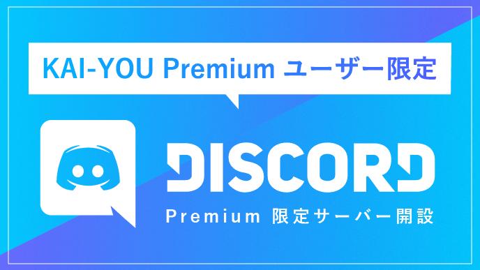 KAI-YOU Premium会員向けDiscordサーバーを開設しました!