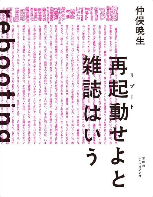 『再起動せよと雑誌はいう』(京阪神エルマガジン社,2011年)