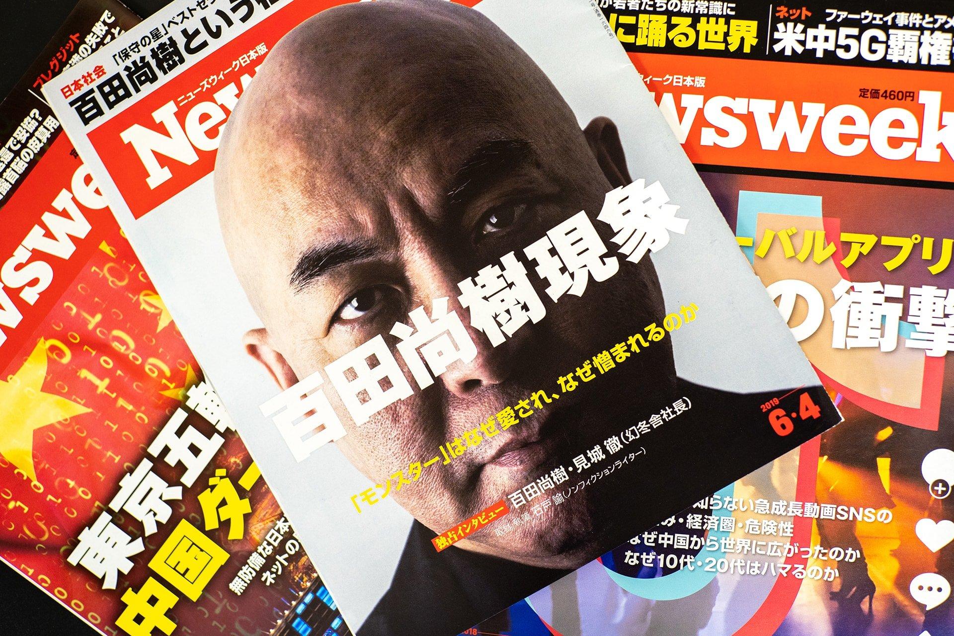 王道ジャーナリズムの底力 『ニューズウィーク』百田尚樹現象