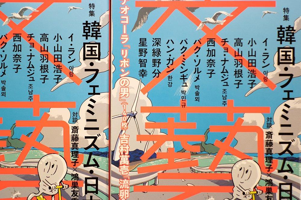 『文藝』特集「韓国・フェミニズム・日本」が示した文芸再起動の狼煙