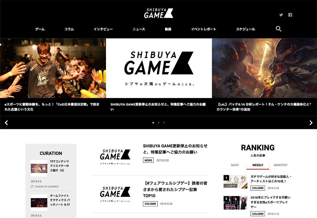 shibuya-game.jpg