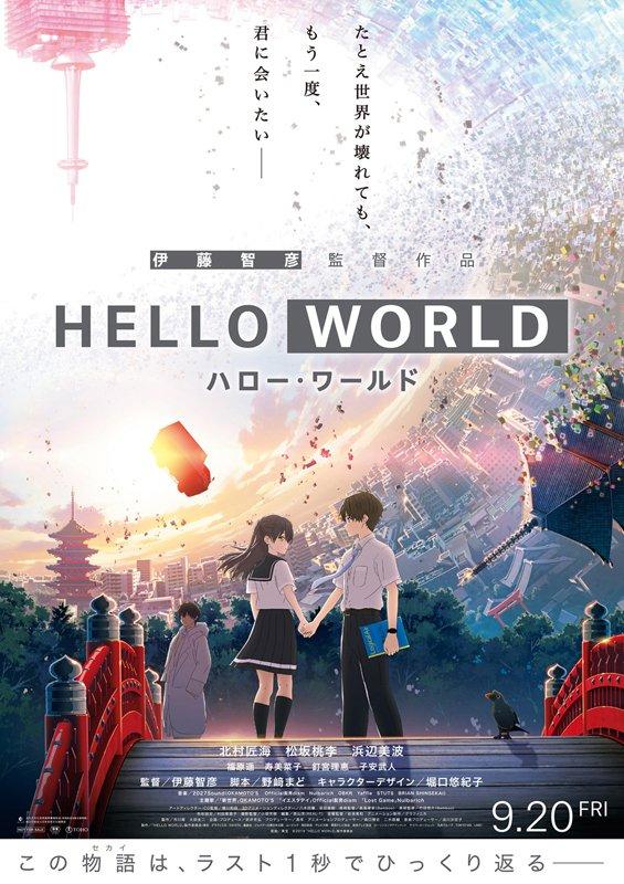 絶滅寸前だった「SFアニメ」の現在 『HELLO WORLD』から見える活路