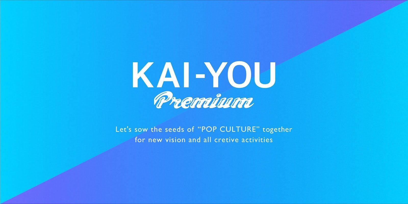 KAI-YOU Premium 1周年 「個の時代」や「越境性」…そのテーマを振り返る