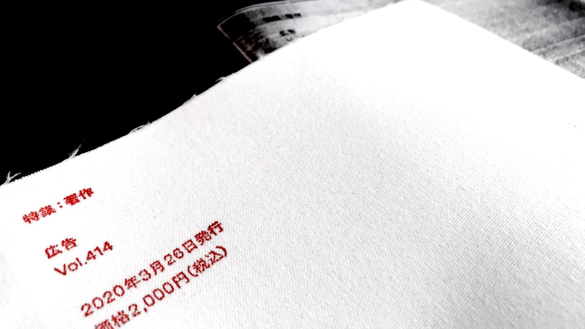 博報堂『広告』の野心的実験に欠けたもの 「パクリ」という表現の座りの悪さ