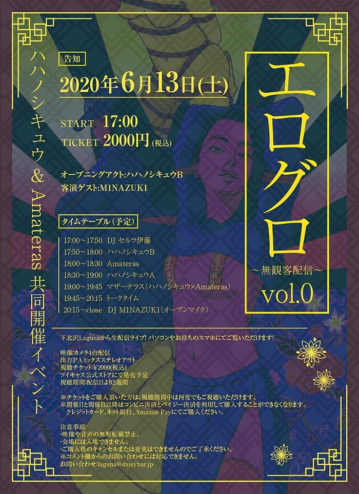 ハハノシキュウ&Amateras共同開催イベント 『エログロ vol.0』〜無観客配信〜