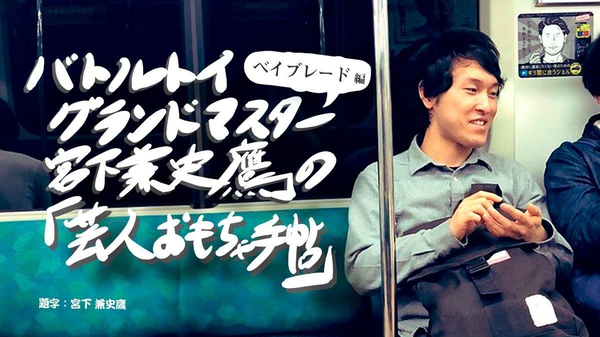 """""""芸人じゃない方""""の人生があるなら、「堀川さん」になりたかった──「ベイブレード」後編"""