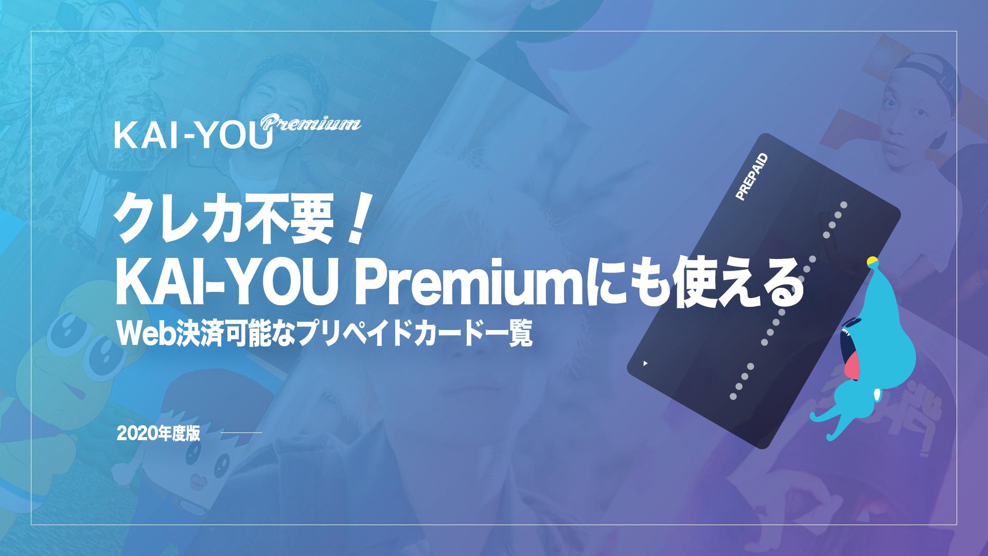 クレジットカードがなくてもKAI-YOU Premiumに入会できる! Web決済ができるプリペイドカードまとめ