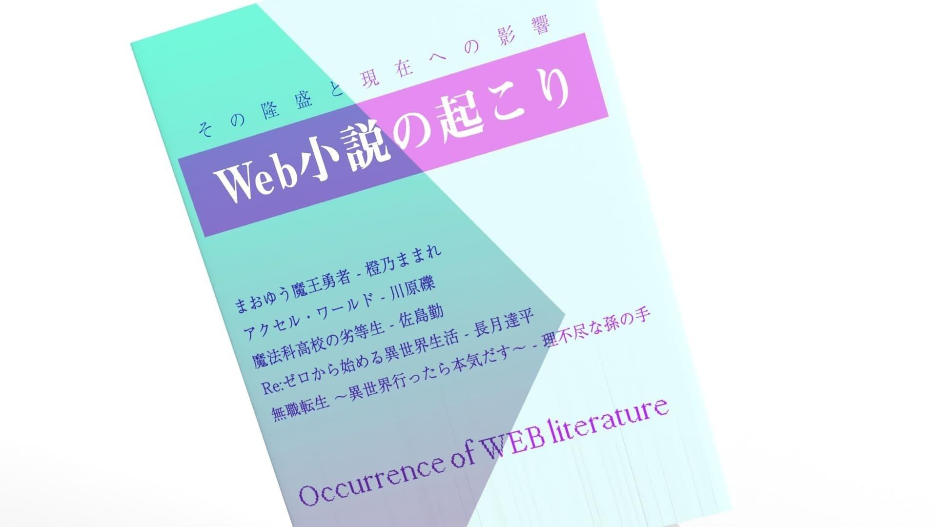 「なろう」に「カクヨム」…今なお衰えないWeb小説のムーブメントとその起源
