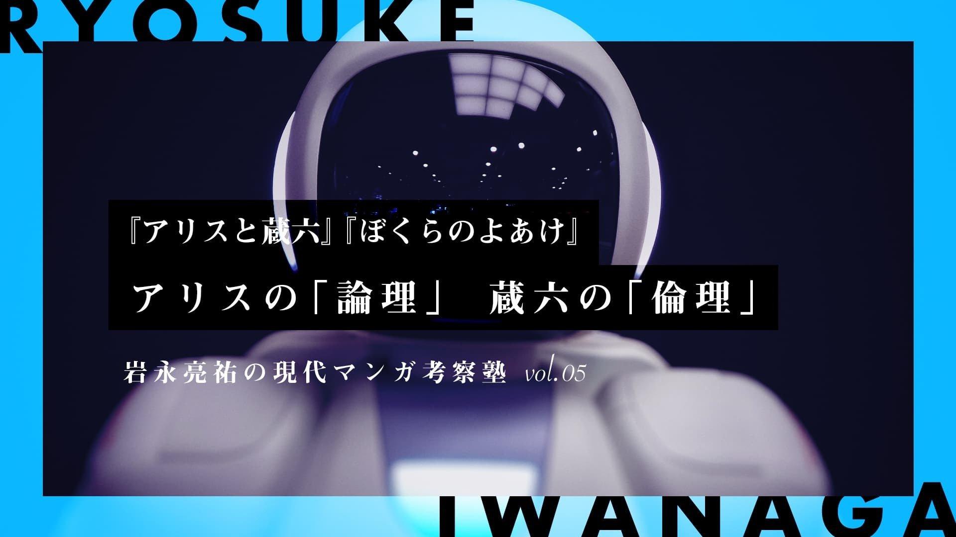 """『アリスと蔵六』『ぼくらのよあけ』今井哲也の描く""""悪""""の諸相"""