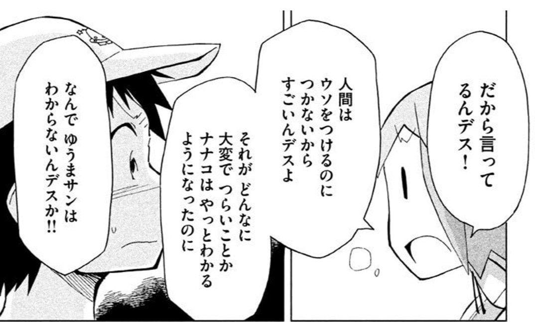 『ぼくらのよあけ』2巻 最終話より.jpg