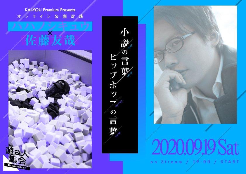 KAI-YOU Premium presents「遊ぶ人集会」vol.3 ハハノシキュウ × 佐藤友哉「小説の言葉、ヒップホップの言葉」オンライン開催