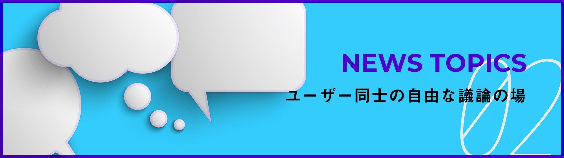 ニューストピックス.jpg