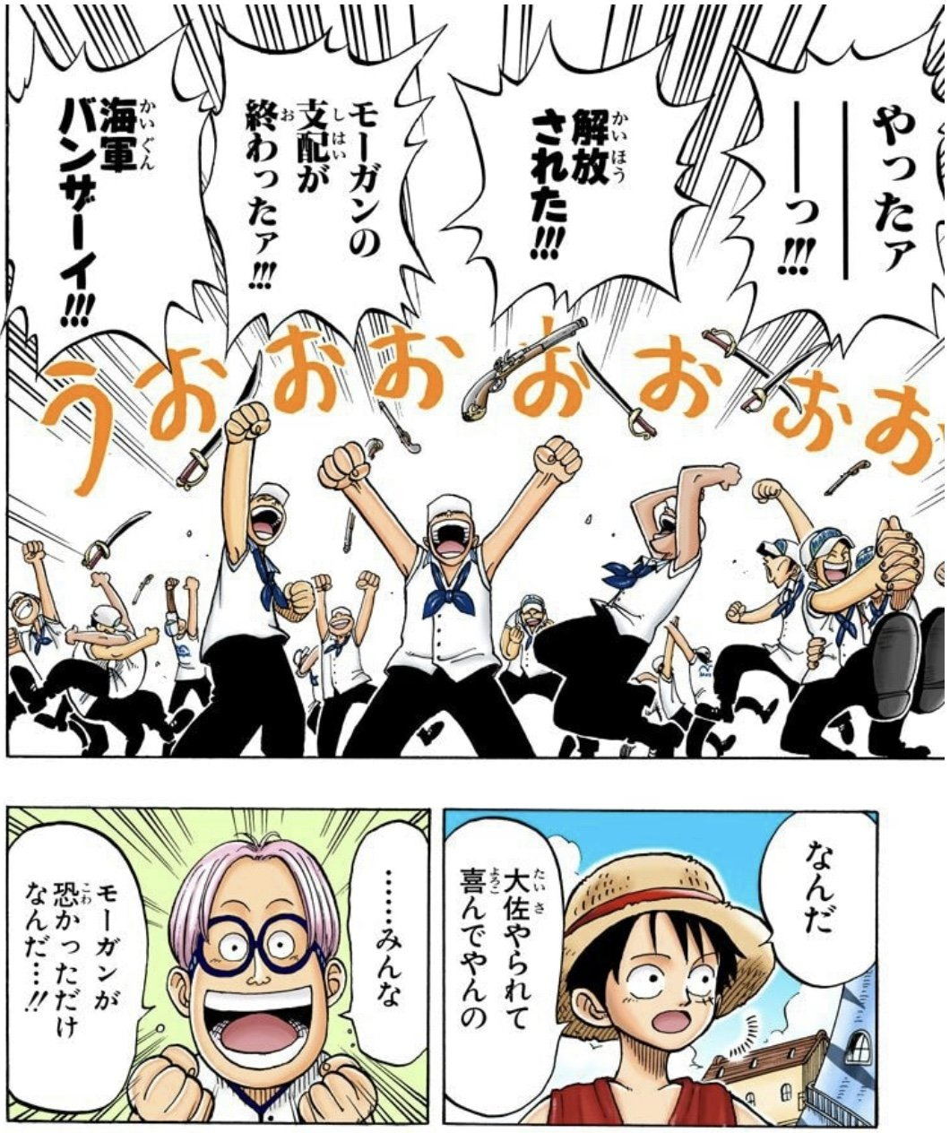 (『ONE PIECE』1巻 第7話より).jpg