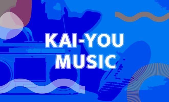Spotifyで「KAI-YOU MUSIC」プレイリスト開設