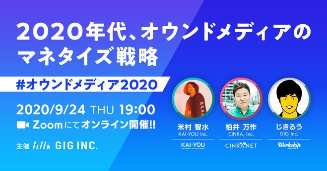 KAI-YOU CEO 米村智水が「2020年代、オウンドメディアのマネタイズ戦略 #オウンドメディア2020」に出演