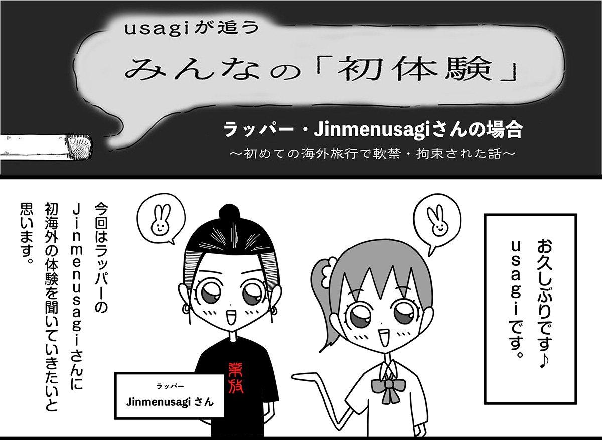 ラッパー・Jinmenusagiさんの場合 初めての海外旅行で軟禁・拘束された話