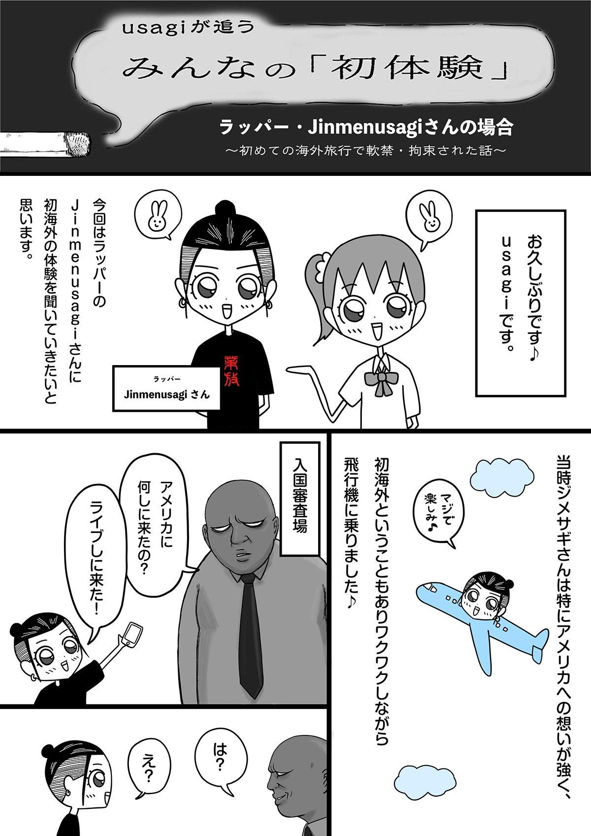 usagi_jinmenusagi_1.jpg