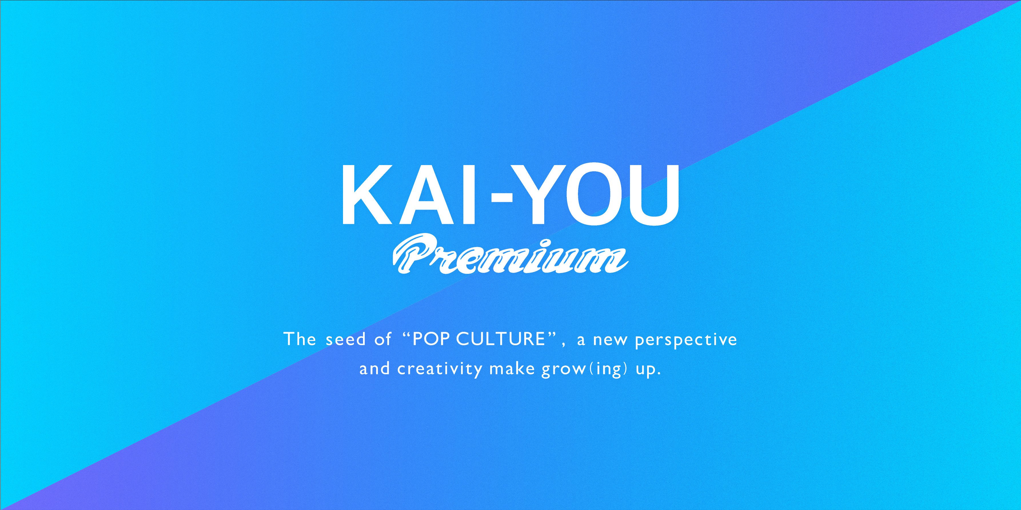 KAI-YOU Premiumの料金システムを一部改定いたしました