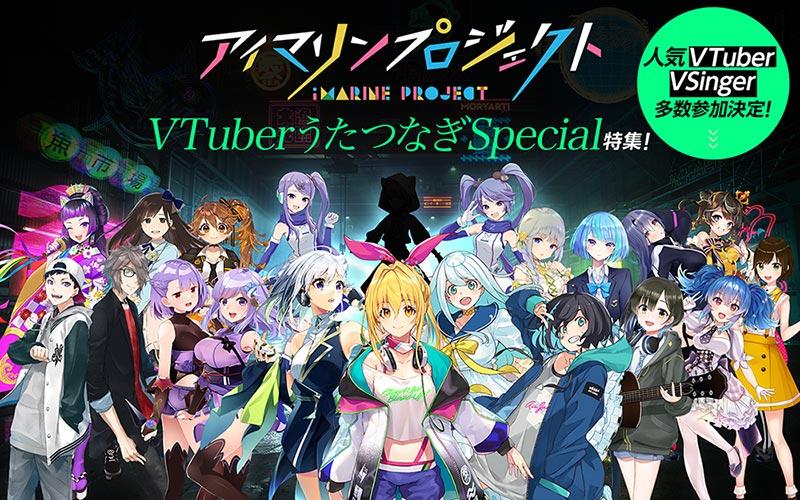 アイマリンプロジェクト「VTuberうたつなぎ」特集ページがスタート!