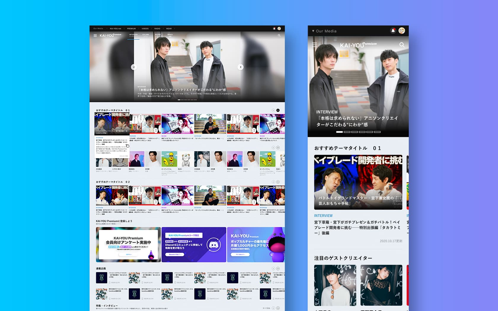 KAI-YOU Premium トップページリニューアルのお知らせ