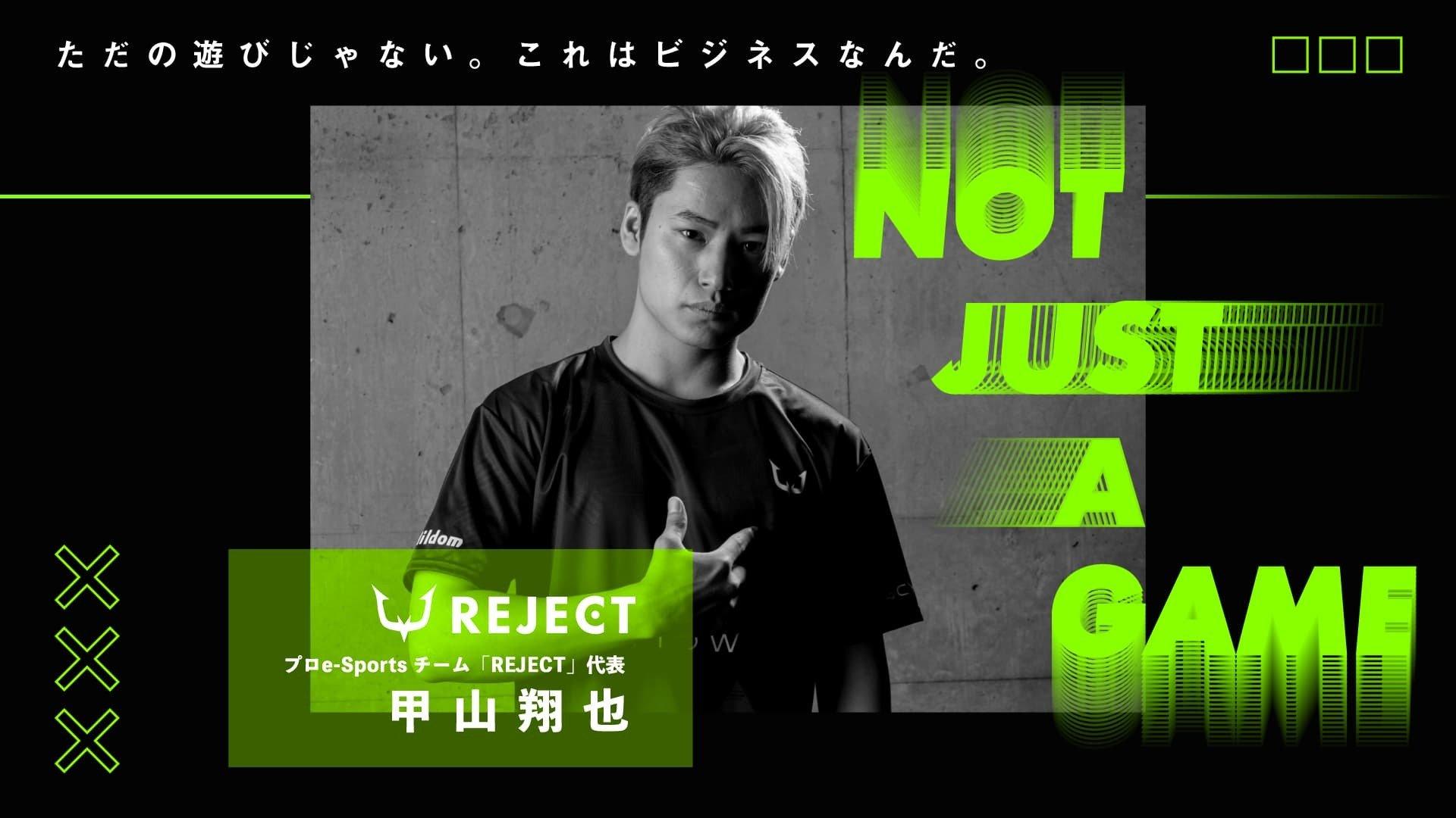 大学生オーナーが年俸1000万円を選手に払う理由 無双中のe-Sportsチーム「REJECT」インタビュー