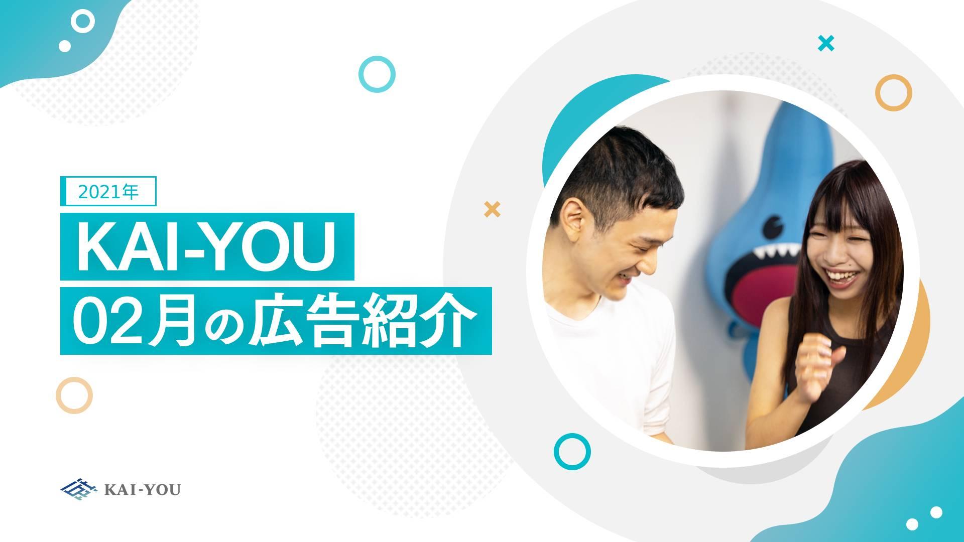 KAI-YOU 広告事例のご案内 | 2021年2月