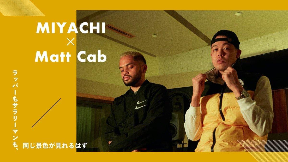 ハードコアなヒップホップより、ラブソングが必要だった MIYACHI&Matt Cab インタビュー