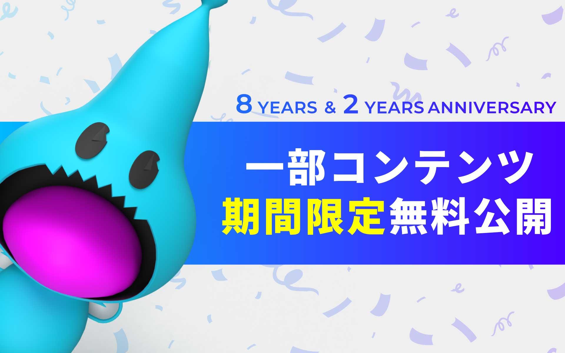 【2周年記念】KAI-YOU Premiumより、一部コンテンツを期間限定で無料公開【公開終了】