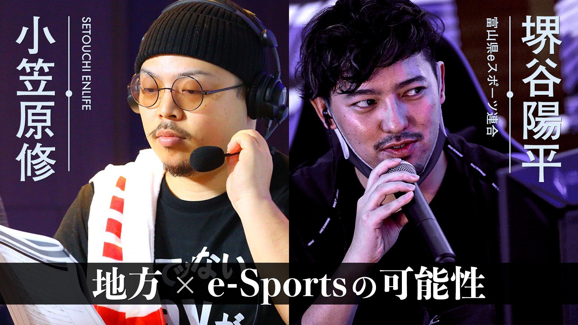 ゲーム大好き漁師×富山e-Sports協会会長「ポップカルチャーが地方にできること、できないこと」