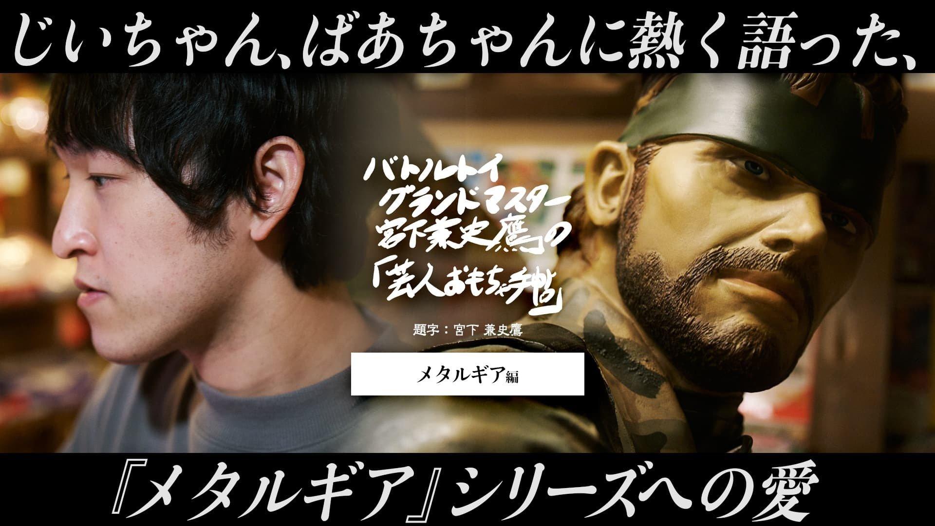 敬愛する小島秀夫、『メタルギア』シリーズへの愛