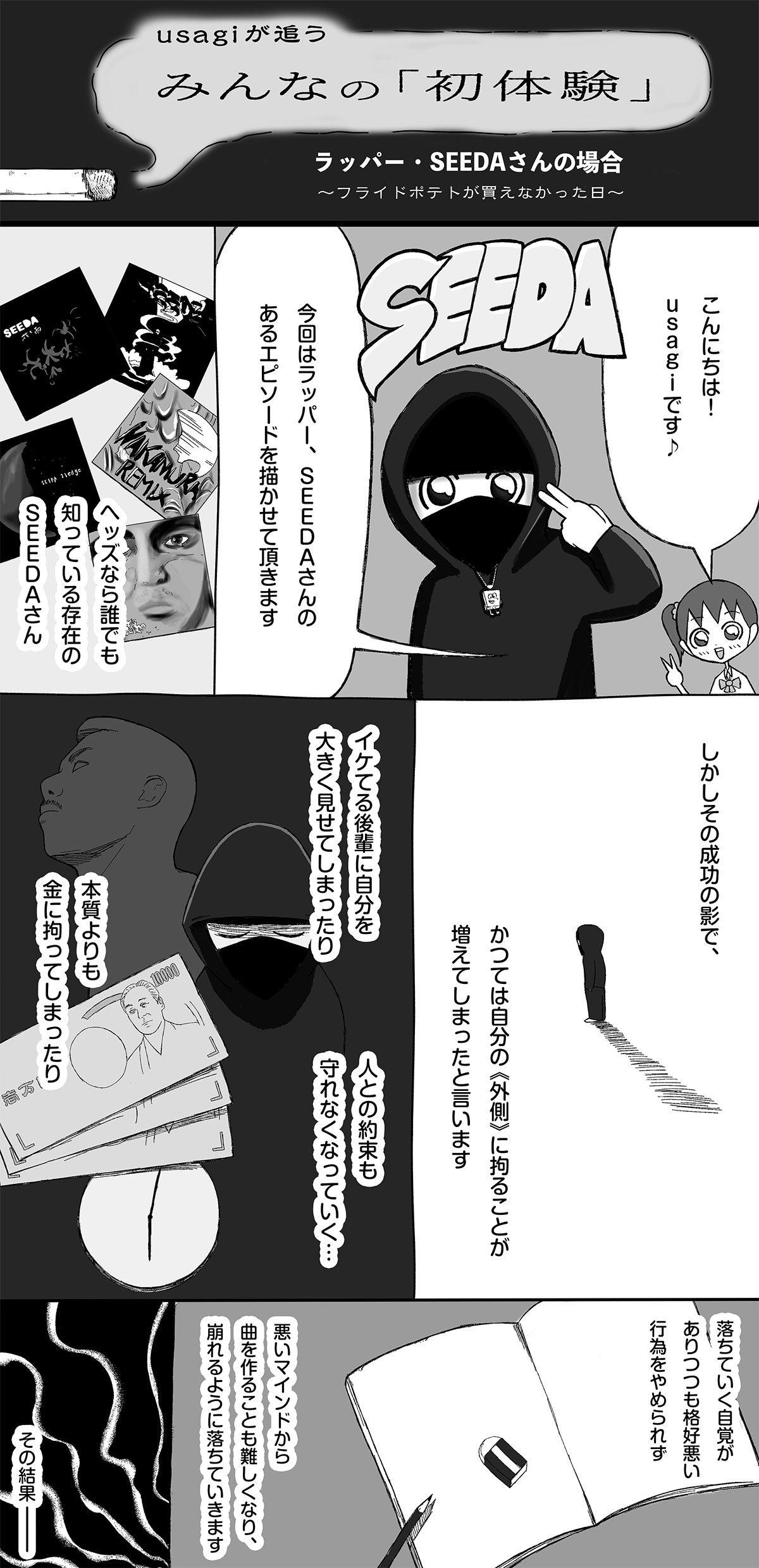 usagi_seeda_1.jpg