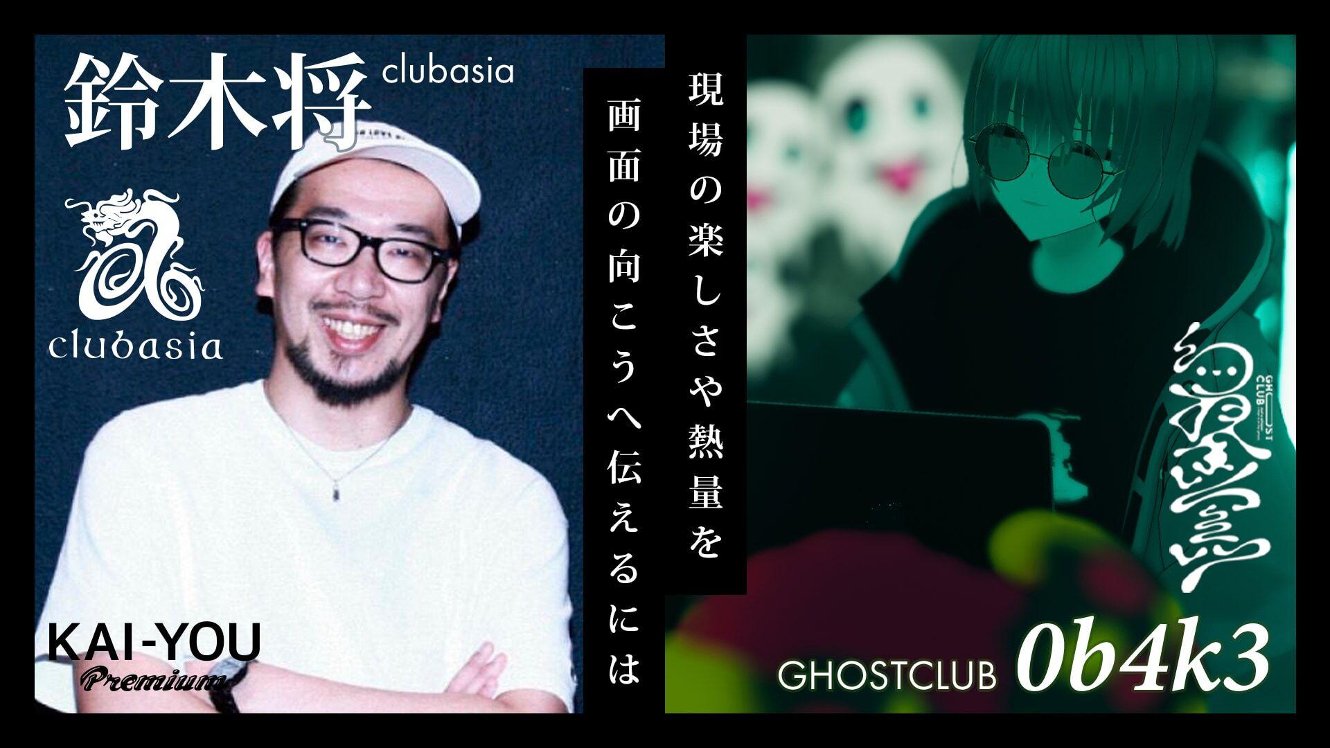 """クラブの""""現場""""はどこにある? 「clubasia」鈴木店長×「GHOSTCLUB」0b4k3対談"""