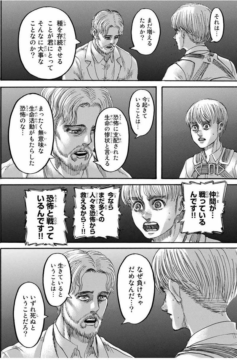 『別冊少年マガジン』2021年3月号『進撃の巨人』第137話より.jpg
