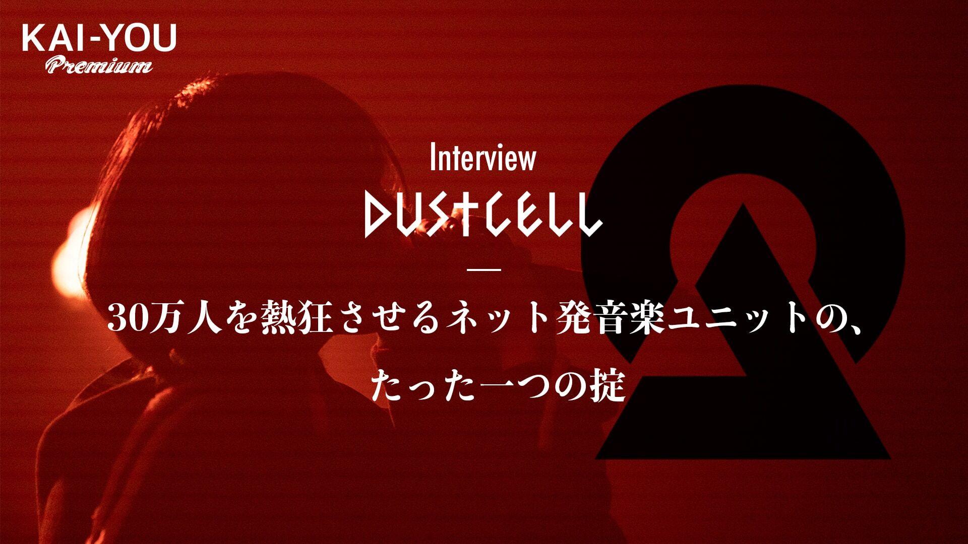 他にない「DUSTCELL」という個性 時代を象徴する2人の、たった一つの掟