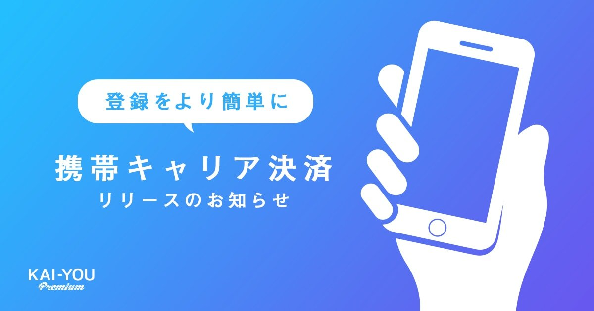 KAI-YOU Premium キャリア決済対応、10日間の無料体験スタートのお知らせ