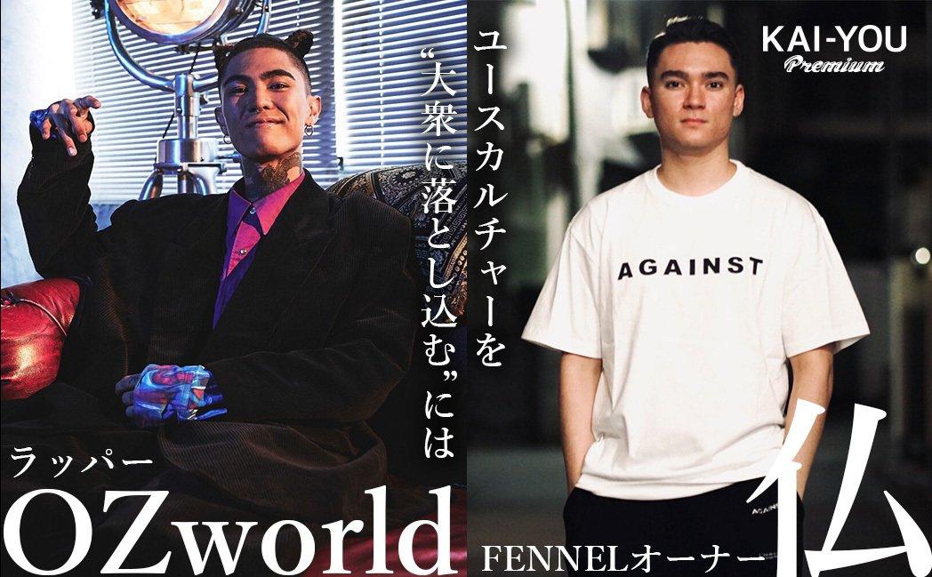 共に20代。沖縄のラッパーとe-Sportsチーム代表が語る「人生という名のゲーム」