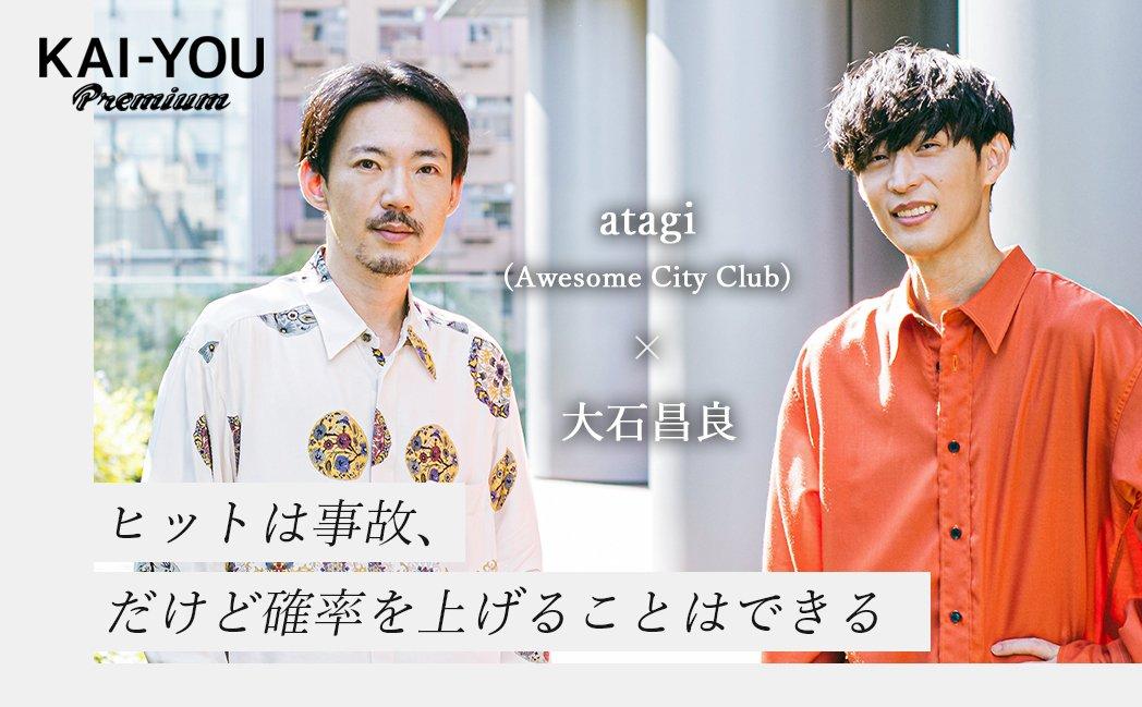 「勿忘」から考える、ヒットのメカニズム 大石昌良×atagi(Awesome City Club)対談