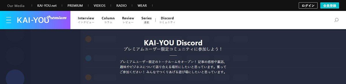 KAI-YOU Premiumヘッダーメニュー