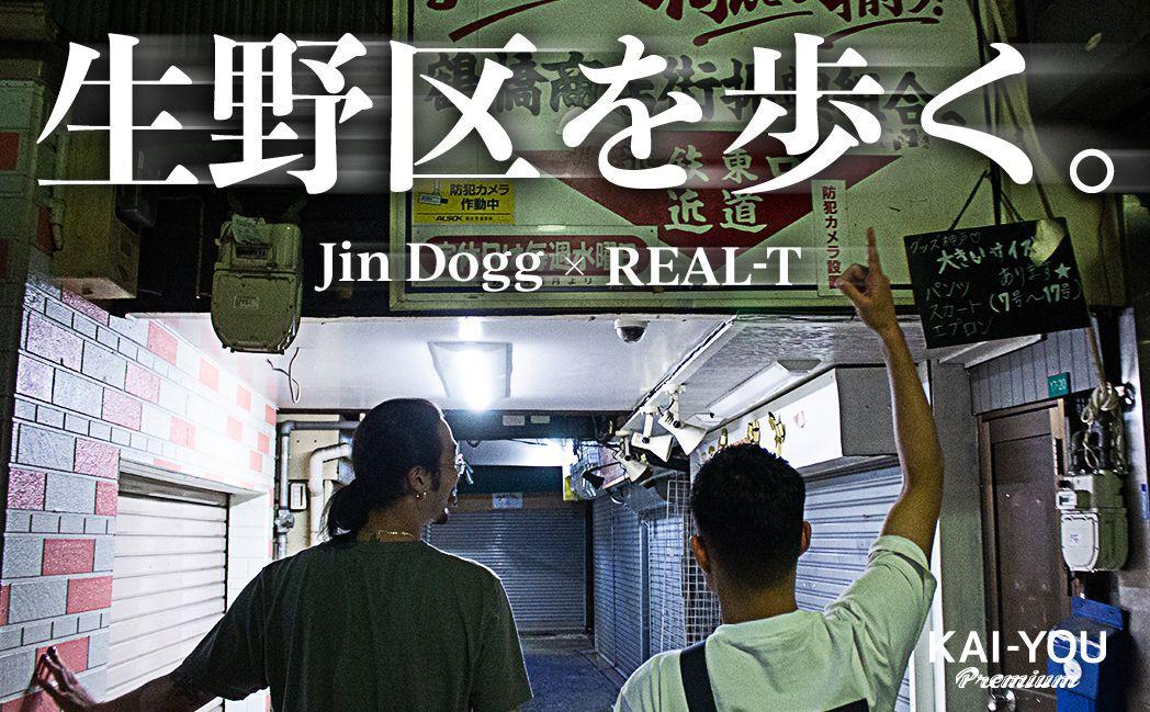 Jin DoggとREAL-Tを生んだ生野区に刻まれた、二重の差別の歴史