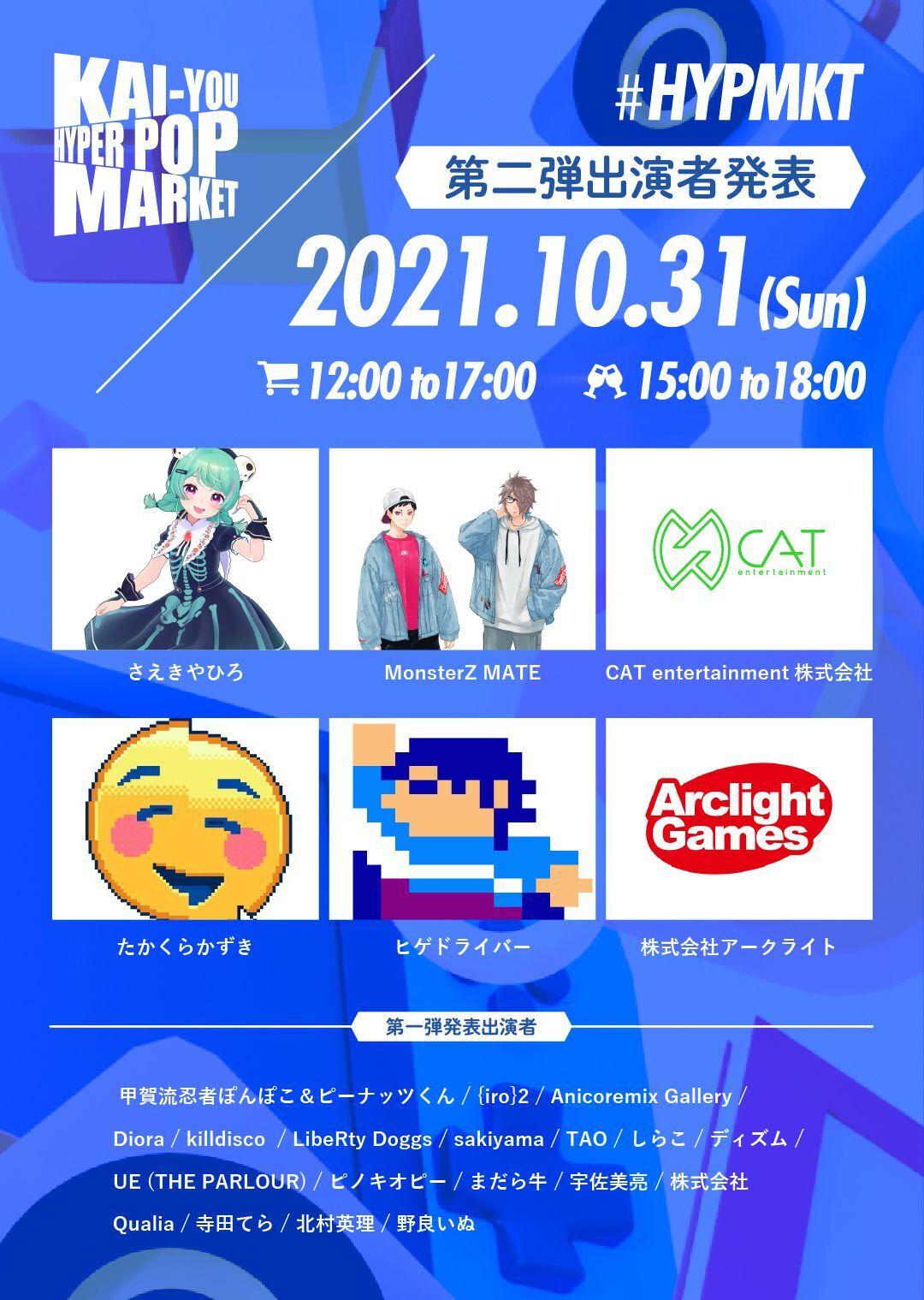 「KAI-YOU HYPER POP MARKET」第二弾出展者発表
