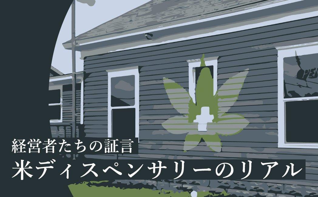 """最初に覚えるのは「銃の扱い」 大麻ショップの""""抜き差しならない""""事情"""