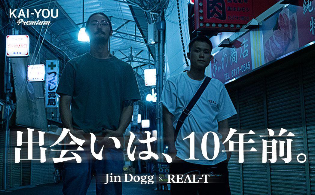 『街風』吹き荒れる生野区 Jin DoggとREAL-T、10年前の邂逅