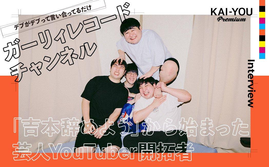 「吉本辞めよう」から始まったYouTube ガーリィレコードチャンネル肉厚インタビュー