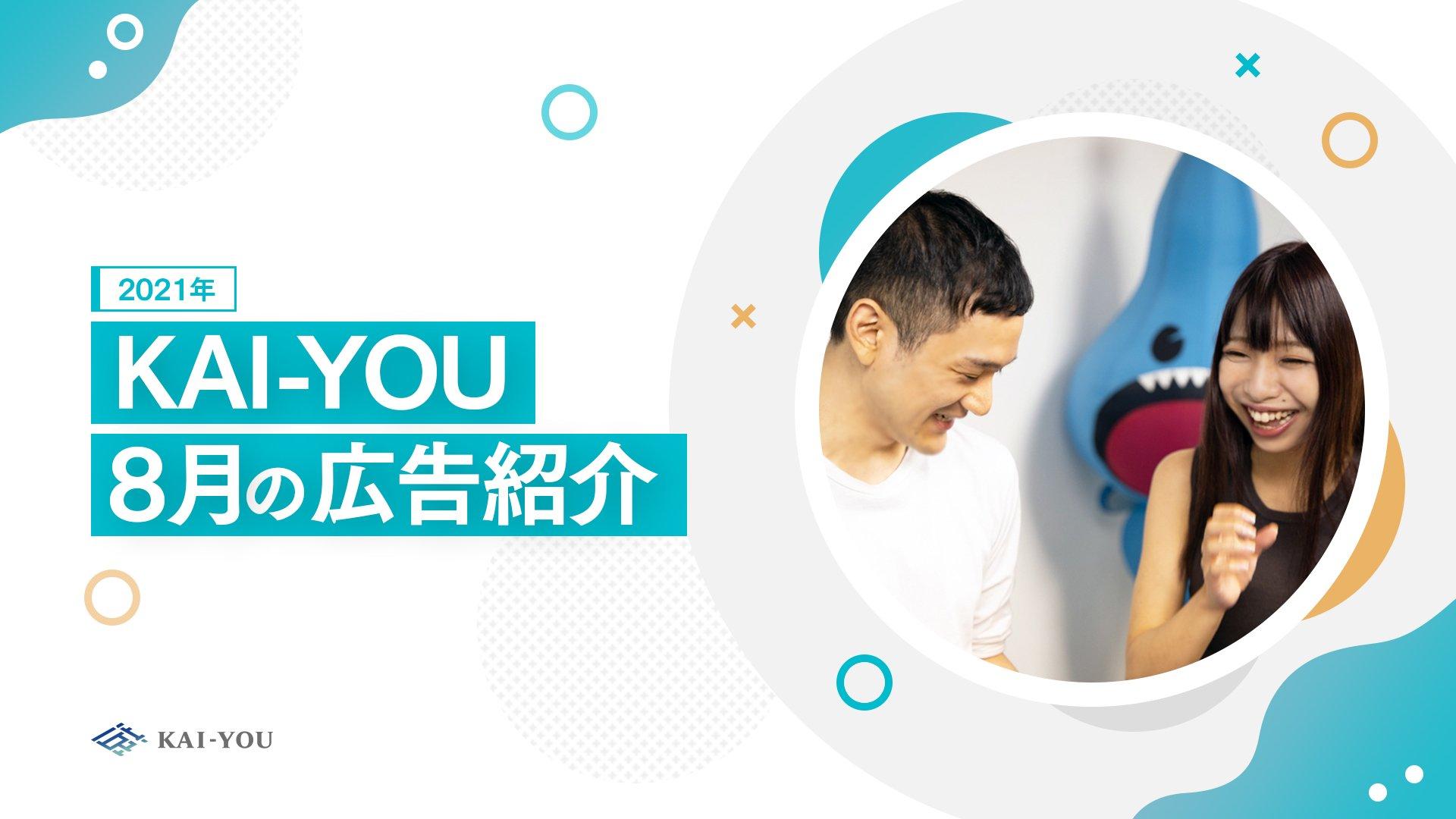 KAI-YOU 広告事例のご案内 | 2021年8月