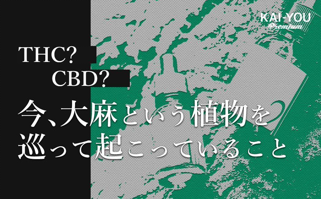 """それ脱法かもよ? 国内CBDメーカーが明かす大麻""""裏""""事情"""