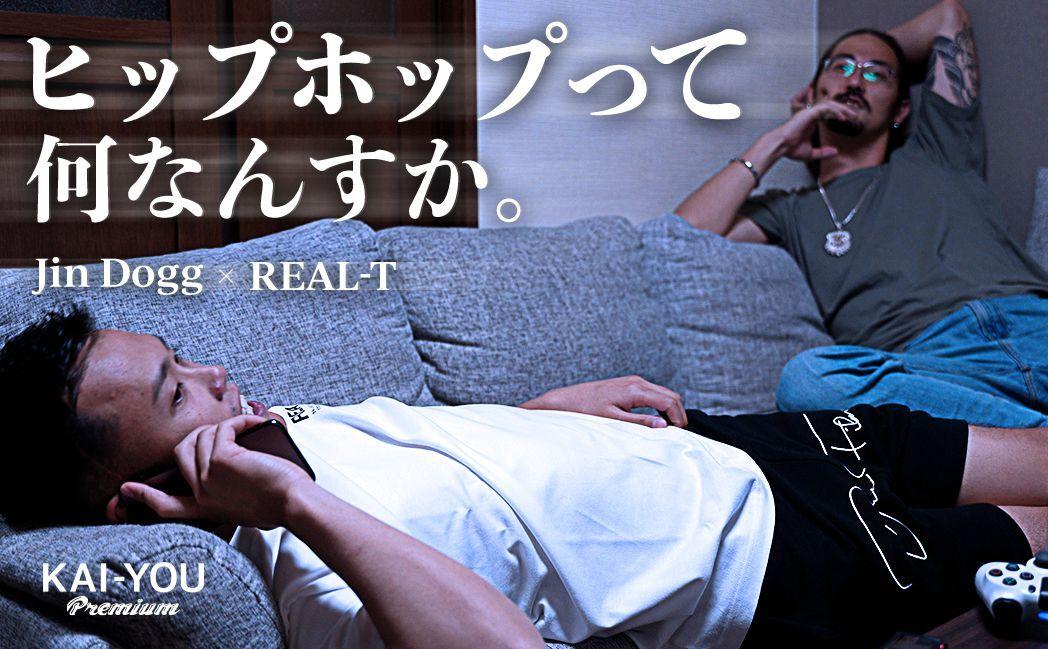 「かっこいいと思えることを続けてきた」Jin DoggとREAL-Tが語ったヒップホップ
