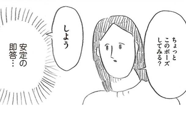 【漫画】腐女子のつづ井さん 「ちょっとこのポーズしてみる?」