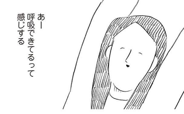 【漫画】腐女子のつづ井さん 「あー呼吸できてるって感じする」