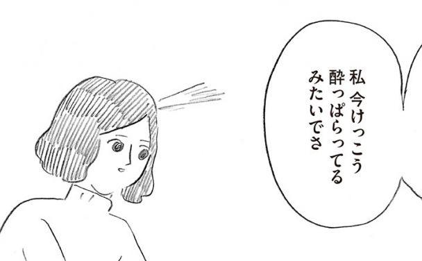 【漫画】腐女子のつづ井さん 「私 今けっこう酔っぱらってるみたいでさ」